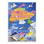 おり紙ヒコーキ大集合BOOK 超飛び26機 / 戸田拓夫  〔本〕