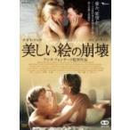 美しい絵の崩壊  〔DVD〕