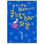 もういちど読みたい子どものための文学 テーマで選ぶ日本と外国の作品 / 西本鶏介  〔単行本〕