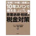 HMV&BOOKS online Yahoo!店で買える「短期・中期・長期の10年スパンで考える事業承継・相続の税金対策 / 甲田義典 〔本〕」の画像です。価格は2,420円になります。