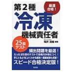 最速合格!第2種冷凍機械責任者25回テスト / 福井清輔  〔本〕