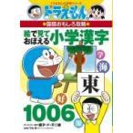 絵で見ておぼえる小学漢字1006 ドラえもんの国語おもしろ攻略   小学館 藤子 F 不二雄