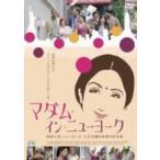 マダム・イン・ニューヨーク  〔DVD〕