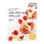 バタークリームのテクニック 旭屋出版mook / 熊谷裕子  〔ムック〕