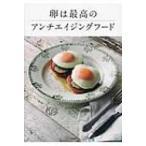 卵は最高のアンチエイジングフード / オーガスト・ハーゲスハイマー  〔本〕