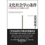 文化社会学の条件 二〇世紀日本における知識人と大衆 / 吉見俊哉  〔本〕