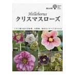 クリスマスローズ この1冊を読めば原種、交雑種、栽培などすべてがわかる ガーデンライフシリーズ / 横山直