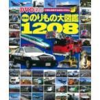 日本ののりもの大図鑑1208 DVD2枚つき / 学研教育出版  〔図鑑〕