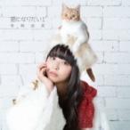 寺嶋由芙 / 猫になりたい! (+DVD)【初回限定盤】  〔CD Maxi〕