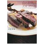 ショッピングフルコース 山のお肉のフルコース パッソ・ア・パッソのジビエ料理 / 有馬邦明  〔本〕