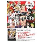 PEEPING LIFE 〜The Perfect Fan Book〜(仮)  / 雑誌  〔ムック〕