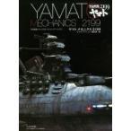 ヤマトメカニクス2199 宇宙戦艦ヤマト2199モデリングアーカイヴス / モデルグラフィックス編集部  〔本〕