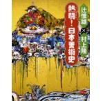 熱闘!日本美術史 とんぼの本 / 辻惟雄  〔全集・双書〕