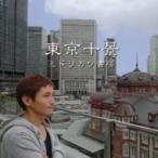 ミドリカワ書房 (緑川伸一) / 東京十景  〔CD〕