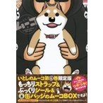 いとしのムーコ 6 限定版 もっちりストラップ & ぷっくりシール & 缶バッジのムーコBOX 講談社キャラクターズA