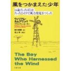 風をつかまえた少年 14歳だったぼくはたったひとりで風力発電をつくった 文春文庫 / ウィリアム・カムクワン