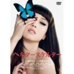 ヘルタースケルター  〔DVD〕