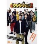 映画 (Movie) / 映画「闇金ウシジマくんPart2」  〔DVD〕