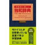 初級者に優しい独和辞典 / 早川東三  〔辞書・辞典〕
