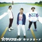 Cliff Edge クリフエッジ / クリフロード (+DVD)【Type-A】  〔CD〕