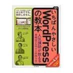 いちばんやさしいWordPressの教本 人気講師が教える本格Webサイトの作り方 WordPress 4.x対応 「いちばんやさし