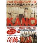 Kano 1931海の向こうの甲子園 / 魏徳聖  〔本〕
