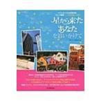 「星から来たあなた」を追いかけて ソウル & ソウル近郊の旅、そして韓屋: ソウルのおしゃれ 4 / 野口文  〔本