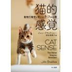 猫的感覚 動物行動学が教えるネコの心理 / ジョン・ブラッドショー  〔本〕