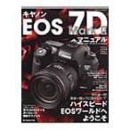 キャノンeos 7d Markii マニュアル 日本カメラmook / Books2  〔ムック〕