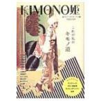 Kimono姫 12 祥伝社ムック / 雑誌  〔ムック〕