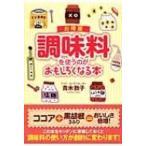 Yahoo!HMV&BOOKS online Yahoo!店お得版 調味料を使うのがおもしろくなる本 扶桑社文庫 / 青木敦子  〔文庫〕