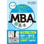 Yahoo!ローチケHMV Yahoo!ショッピング店マンガ 日本最大のビジネススクールで教えているMBAの超基本 / かんべみのり  〔本〕