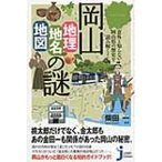 意外と知らない岡山県の歴史を読み解く!岡山「地理・地名・地図」の謎 じっぴコンパクト新書 / 造事務所  〔