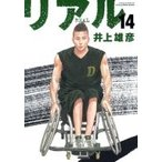 リアル 14 ヤングジャンプコミックス / 井上雄彦 イノウエタケヒコ  〔コミック〕
