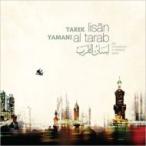 Tarek Yamani / Lisan Al Tarab 輸入盤 〔CD〕
