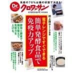 Dr.クロワッサン簡単発酵食品で免疫力アップ 村上祥子さんが提案電子レンジですぐできる / マガジンハウス