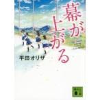 幕が上がる 講談社文庫 / 平田オリザ  〔文庫〕