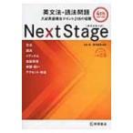 Next Stage英文法・語法問題4th Editionn / 瓜生豊  〔本〕
