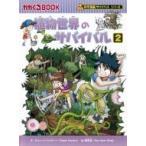 植物世界のサバイバル 2 かがくるBOOK / スウィートファクトリー  〔全集・双書〕
