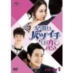 ずる賢いバツイチの恋 DVD SET1  〔DVD〕