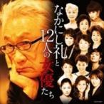 オムニバス(コンピレーション) / なかにし礼と12人の女優たち  〔CD〕