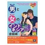 Yahoo!HMV&BOOKS online Yahoo!店男と女のインドネシア語会話術 学校では教えてくれない! / TLS出版社  〔本〕