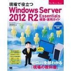 現場で役立つWindows Server 2012 R2 Essentials構築・運用ガイド / 澤田賢也  〔本〕