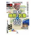 理科の地図帳 地形・気象編 日本の地形と気象がまるごとわかる ビジュアルはてなマップ / ザ・ライトスタ