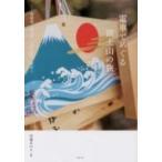 電車でめぐる富士山の旅 御殿場、富士宮、富士吉田、清水へ / 甲斐みのり  〔本〕