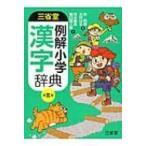 三省堂例解小学漢字辞典 / 月本雅幸  〔辞書・辞典〕