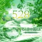 エイコン ヒビノ / 心と体を整える ・愛の周波数528hz・ 国内盤 〔CD〕
