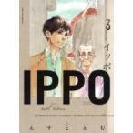 Ippo 3 ヤングジャンプコミックス / えすとえむ  〔コミック〕