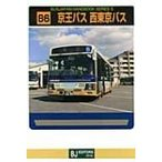 京王バス 西東京バス バスジャパンハンドブックシリーズ / Books2  〔全集・双書〕