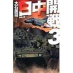 日中開戦 3 長崎上陸 C・NOVELS / 大石英司  〔新書〕
